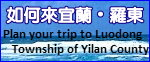 如何来宜兰��罗东Plan your trip to Luodong Township of Yilan County